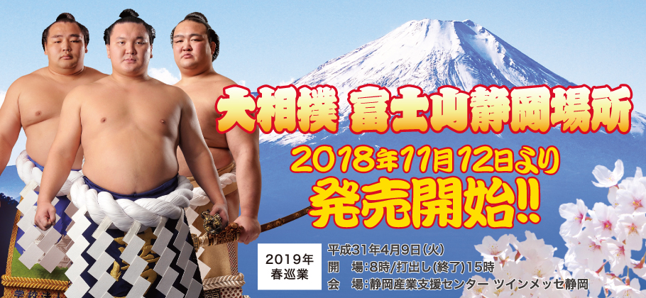 静岡・山梨県内で大相撲の普及を行う富士山場所実行委員会HP